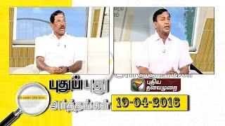 Pudhu Pudhu Arthangal 19th April 2016 – Puthiya Thalamurai TV