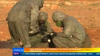 Госдеп США признал, что террористы используют химоружие в Сирии