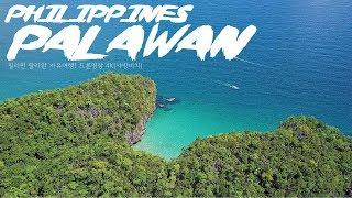 필리핀 팔라완 자유여행! 드론영상 4K(사방비치)-하나…