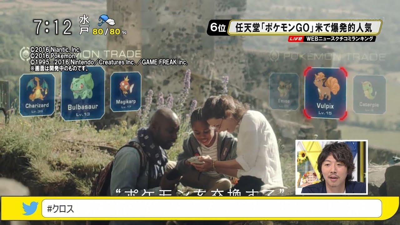 任天堂「ポケモンgo」 アメリカで爆発的人気 [モーニングcross] - youtube