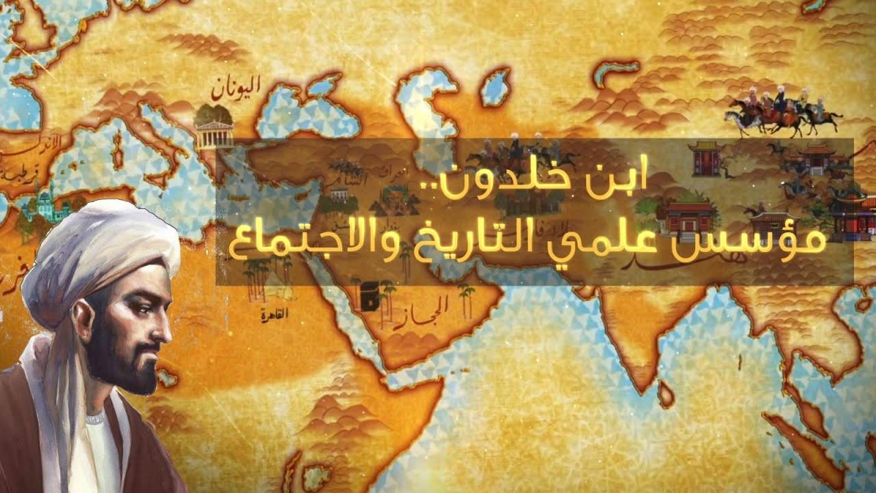مفهوم الحضارة عند ابن خلدون   اقواله عن الحضارة