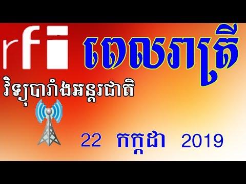 RFI Khmer News, Night - 22 July 2019 - វិទ្យុបារាំងអន្តរជាតិពេលយប់ថ្ងៃចន្ទ ទី ២២ កក្កដា ២០១៩