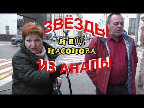 'ПДД Насонова и