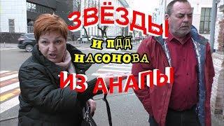 """""""ПДД Насонова и индивидуумы из Анапы !"""""""