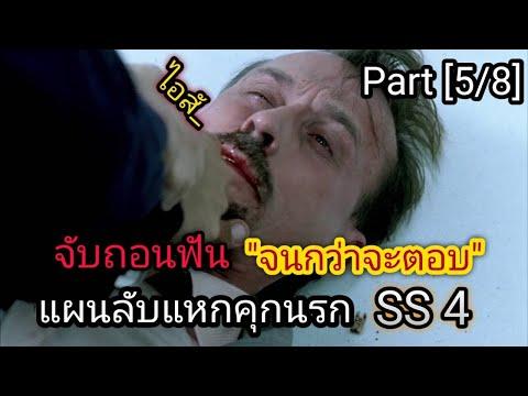 [สปอย + สรุปเนื้อเรื่อง] Prison Break SS4 [EP13-15] : จะเลือก ซิลล่า หรือ อาการป่วยของไมเคิล!!