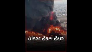 حريق هائل في سوق عجمان في الإمارات