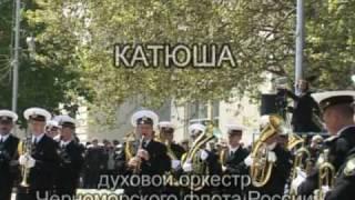 Песня Катюша(Отрывок из фильма
