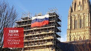 Флаг России в Солсбери: что говорят местные жители