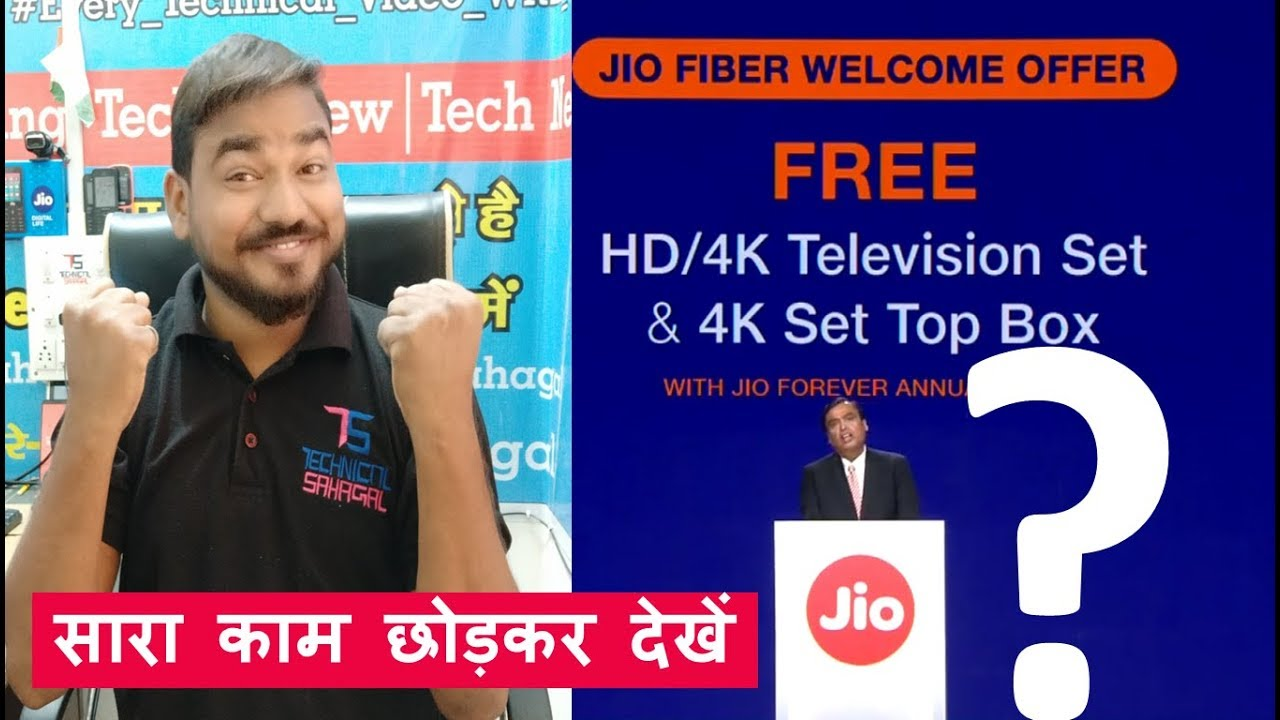 Jio Giga Fiber Launch | Jio Fiber Welcome Offer - Free 4K TV - PUBG - 1Gbps  Internet