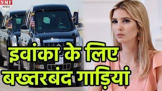 Ivanka के लिए india आई बख्तरबंद गाड़ियां, Secret रखी गई ये बातें