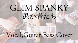 【愚か者たち/GLIM SPANKY】弾いてみた歌ってみた【Gt,Ba,Vo】