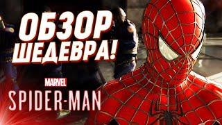 SPIDER-MAN PS4 - ИДЕАЛЬНЫЙ ВО ВСЁМ! (Обзор Игры) / Человек-Паук