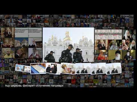 Украинская православная церковь снова раскололась Украина Бывший СССР