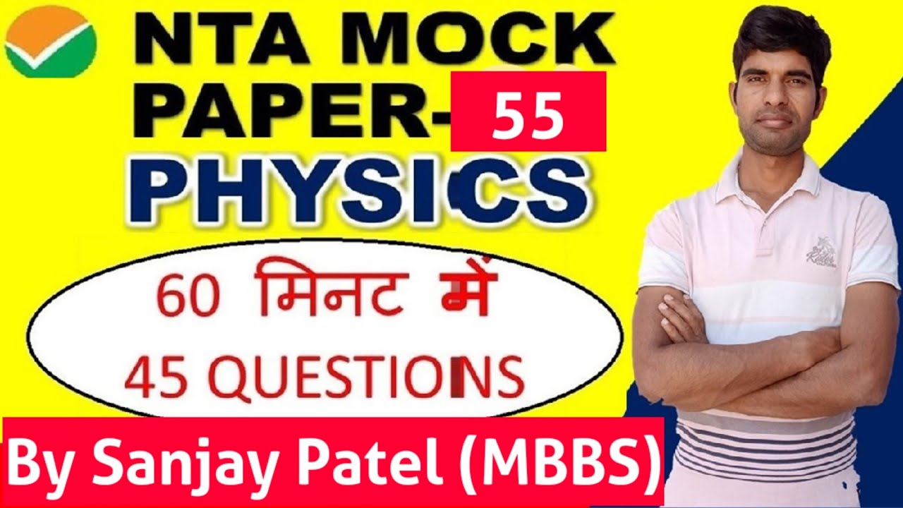 NTA MOCKTEST PAPER SOLUTION 55 !! Physics by SANJAY PATEL (MBBS) !!