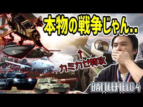 加藤純一、初めてのBF4でちゃんとした戦争を体験する【2021/06/19】