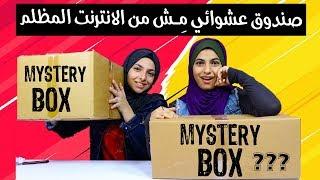 صندوق عشوائي مش من الانترنت المظلم🙈😱 | MYSTERY BOX NOT FROM DARK WEB
