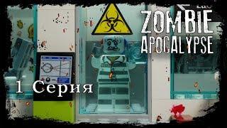 LEGO Мультфильм Зомби Апокалипсис - 1 Серия / LEGO...