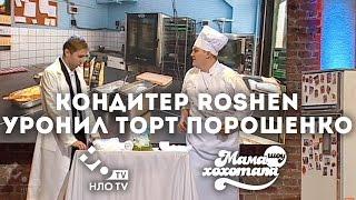 Кондитер Roshen уронил торт Порошенко | Мамахохотала-шоу | НЛО-TV