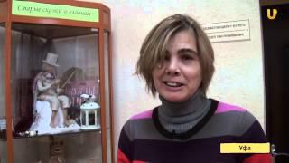 U news  Старые сказки о главном  Выставка кукол
