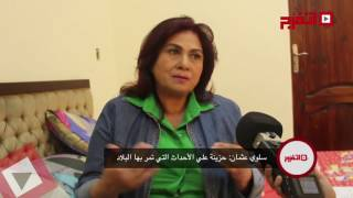 اتفرج| سلوى عثمان: حزينة على اللي بيحصل في مصر