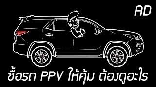 ซื้อรถ PPV ให้คุ้ม ต้องดูอะไร [AD]