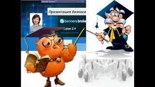 Презентация Banners Broker,NEW VERSION 2.9 Обучение,Стратегия