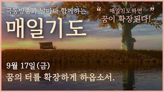 [매일기도] 9월 17일. 꿈의 터를 확장하게 하옵소서.