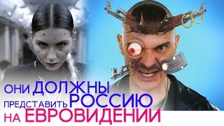 КТО представит РОССИЮ на ЕВРОВИДЕНИИ 2019? 🎵 WHO will represent RUSSIA in EUROVISION 2019