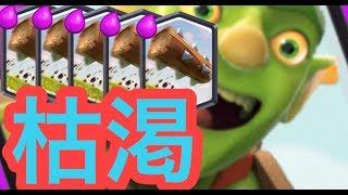 【クラロワ】習得したいデッキNo.1!!丸太枯渇事件簿【isaporon】 thumbnail