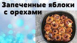 Десерты Запеченные яблоки с орехами
