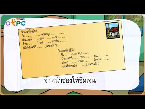 การเขียนจดหมาย - สื่อการเรียนการสอน ภาษาไทย ป.3