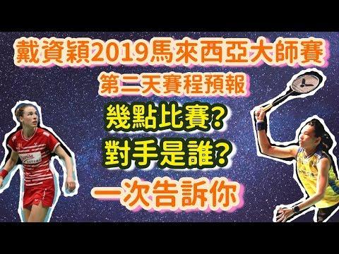 戴資穎2019馬來西亞大師賽 第二天賽程預報 對手是誰?幾點比賽 一次告訴你 一起為小戴戴資穎馬來西亞羽球 ...