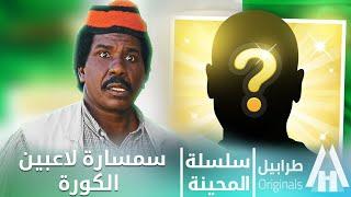محمد عبد الله موسي & الطاف بابكر | لاعب الكورة | دراما سودانية