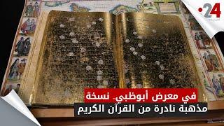 في معرض أبوظبي   نسخة مذهبة نادرة من القرآن الكريم