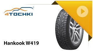 Зимняя шипованная шина Hankook Winter i*Pike RS W419 - 4 точки. Шины и диски 4точки - Wheels & Tyres(, 2014-11-10T13:31:11.000Z)