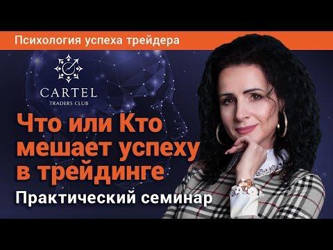 ➡️Что или Кто мешает успеху в трейдинге? (практика) Наталья Подольская