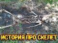 ИСТОРИЯ ПРО СКЕЛЕТ.