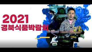2021 경북식품박람회