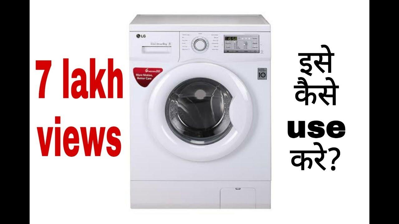 How To Use Front Load Washing Machine Hindi Youtube