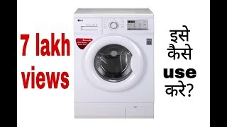 How to use front load washing machine(Hindi)