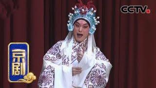 《CCTV空中剧院》 20190513 京剧《野猪林》 2/2| CCTV戏曲