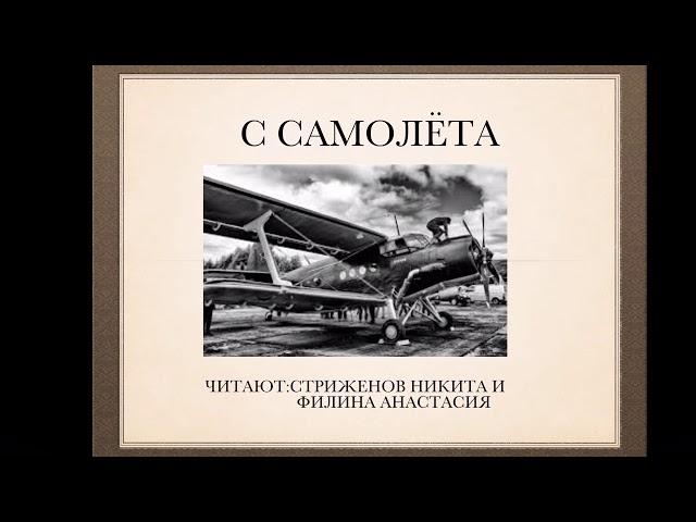 Изображение предпросмотра прочтения – «Живое перо» читают произведение «С самолёта» А.А.Ахматовой