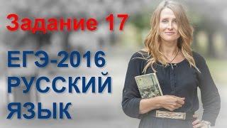 Задание 17 ЕГЭ по русскому языку