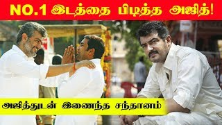 Ajith Secures No. 1 Place – Santhanam is Cheering!