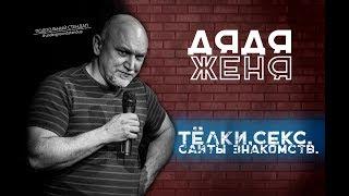 Дядя Женя - Тёлки, Секс, Сайты Знакомств.