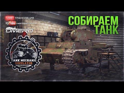Tank Mechanic Simulator - ИЗ ГОВНА И ПАЛОК!
