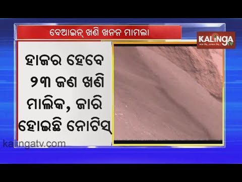 Illegal Mining Case: 23 mine owners to appear before Keonjhar Magistrate Court today || Kalinga TV
