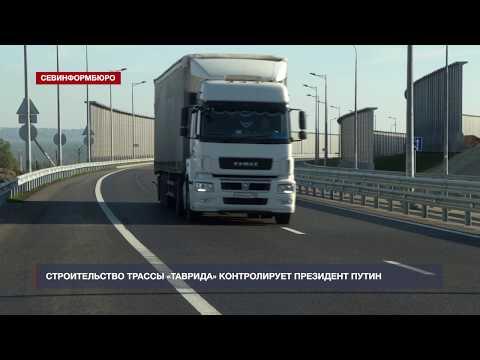 Путин в Крыму обсудил строительство трассы «Таврида»