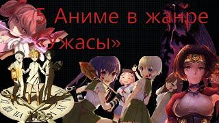"""5 Аниме в жанре """"Ужасы"""" которые стоит посмотреть."""