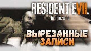 RESIDENT EVIL 7 - Banned Footage (Вырезанные записи)